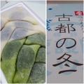 京都生八橋三角麻薯,京都最具代表的和果子。