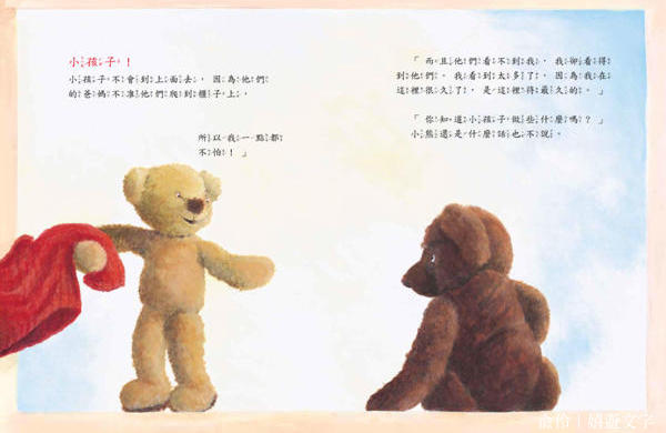 【讀本書】小熊憂憂|嗨,你還在憂鬱嗎?