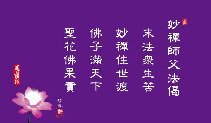 妙禪師父 法偈