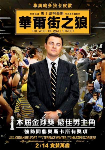 【風式影劇分享】:華爾街之狼