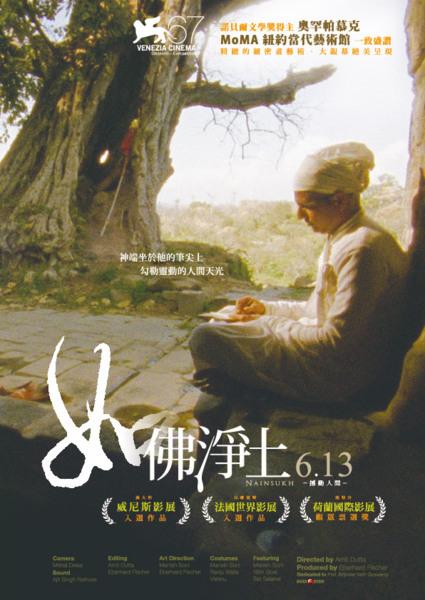 【風式影劇】:如佛淨土