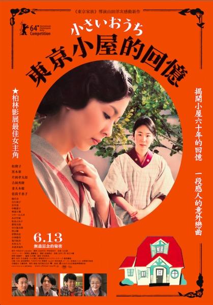 【風式影劇】:東京小屋的回憶