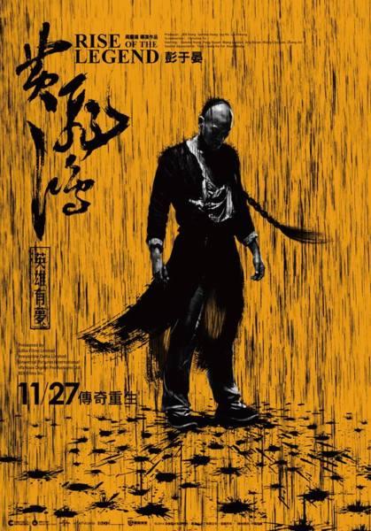 【風式影劇】:黃飛鴻之英雄有夢