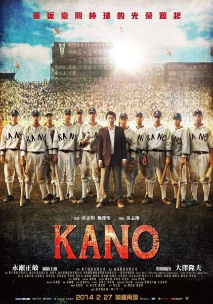 【風式影劇】:KANO