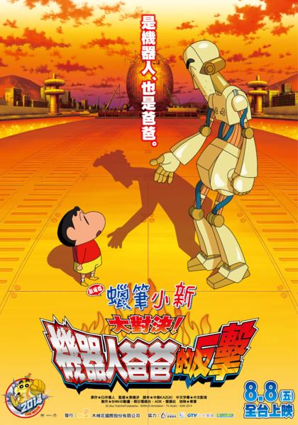 【風式影劇】:蠟筆小新劇場版-大對決!機器人爸爸的反擊!-