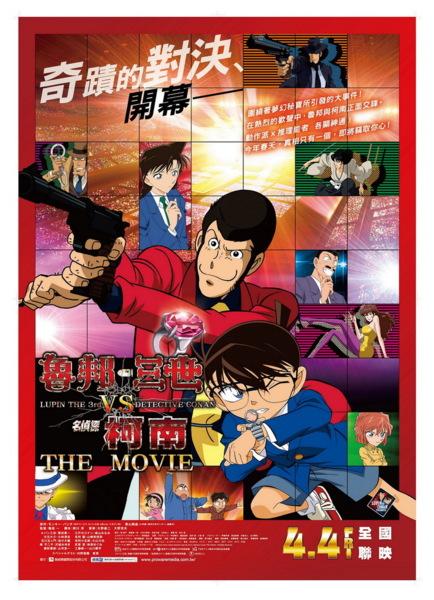 【風式影劇】:魯邦三世VS名偵探柯南 THE MOVIE