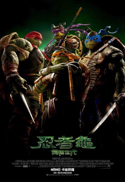 【風式影劇】:忍者龜:變種世代