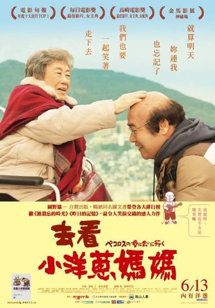 【風式影劇】:去看小洋蔥媽媽