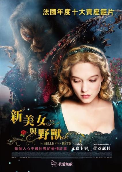 【風式影劇】:新美女與野獸 (仙女篇)