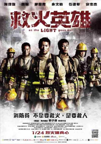 【風式影劇分享】:救火英雄