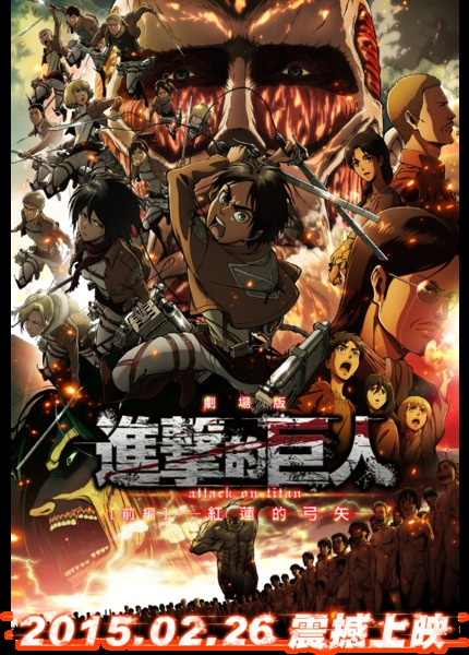 【風式影劇】:進擊的巨人劇場版:前編.紅蓮的弓矢
