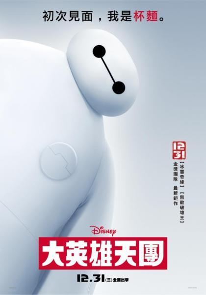 【風式影劇】:大英雄天團