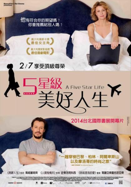 【風式影劇分享】:5星級美好人生