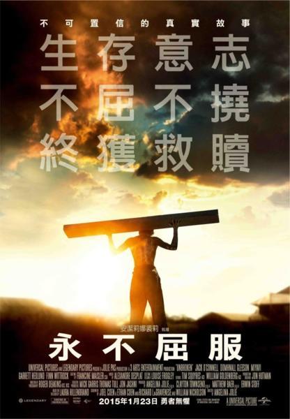【風式影劇】:永不屈服