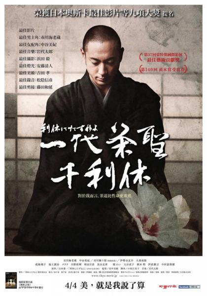 【風式影劇】:一代茶聖千利休