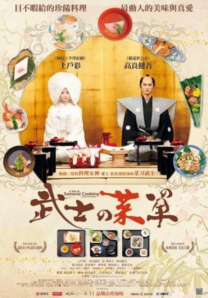 【風式影劇】:武士的菜單