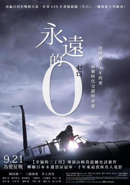 【風式影劇】:永遠的0