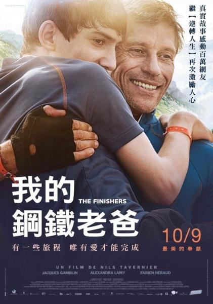 【風式影劇】:我的鋼鐵老爸