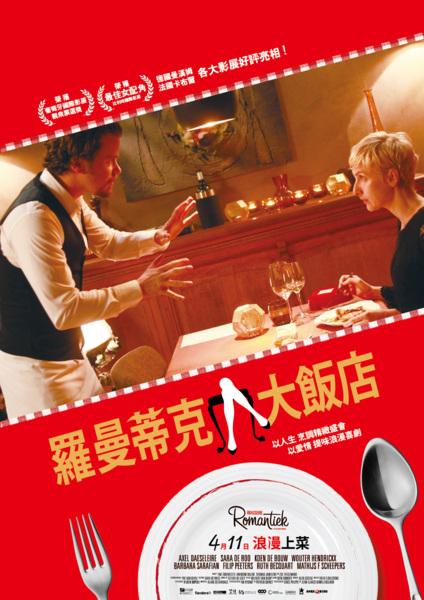 【風式影劇】:羅曼蒂克大飯店