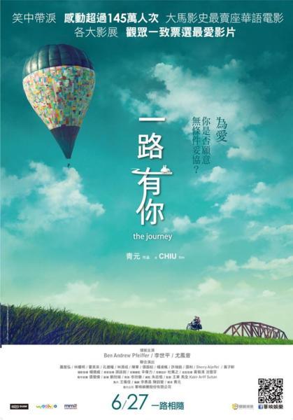 【風式影劇】:一路有你