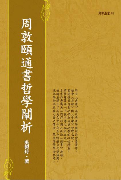 周敦頤通書哲學闡析