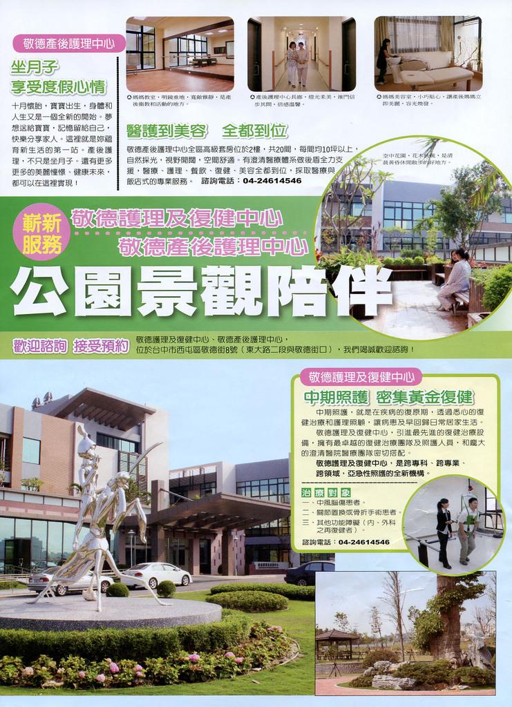 澄清醫院-敬德復健及護理中心DM