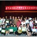 「第二屆華梵盃全國高中職部落格大賽」97年3月8日在華梵大學文愉劇坊頒獎,有200多位獲獎高中職師生出席盛會