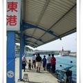 20091011 東港、小琉球半日遊 - 20