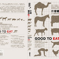 《Good to Eat: Riddles of Food and Culture》By Marvin Harris