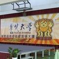 2011年5月7日假華梵大學舉行的,當然盛況,此生難忘!