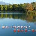 能享受到台灣東部的風光美景,是台灣人的幸運,大家可要好好珍惜!