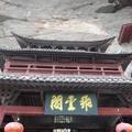 20110825-28江西省 - 4