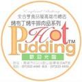 西式『烤布丁‧烤牛排』,是台灣新引進美食‧‧‧請細細參觀‧‧‧