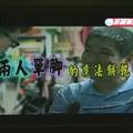 """2010 0619 民視異言堂第三單元 """"兩人單腳的魔法餅乾"""" 之實況採訪 翻拍自電視照片"""