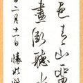 手信傳承人間點滴之歷