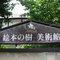 日本  甲斐大泉