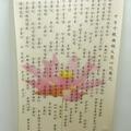 掛圖:大悲咒(99-2勤大文三朱芳緯攝)100.6.9..jpg