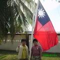 參加大使館升旗典禮