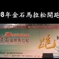 20080302 台北縣金石馬拉松路跑