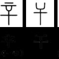 中國文字圖檔