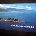 這是去年台北世界設計展中的一部紀錄影片中擷取的片段, 原創是攝影家齊柏林,因為主題很棒,攝影技術一流, 願與朋友們分享,並希望能讓更多人加入以行動守護台灣的行列!