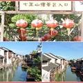 蘇州古山塘街 - 2