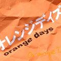ドラマ.オレンジデイズ