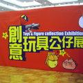 2011年12月3日新光三越台南中山店