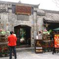 寬窄巷子茶館門面