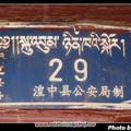 青海 - 5
