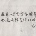 詩人手稿,聯合副刊