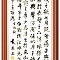 行草條幅,節錄自【袁達三書法選集】,民國六十七年初版。