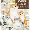 《用相機收集的貓貓相片》  《酸烏梅搜集的貓咪繪本》
