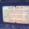 梅子懷舊公園內的指示牌,921之後重建至今。